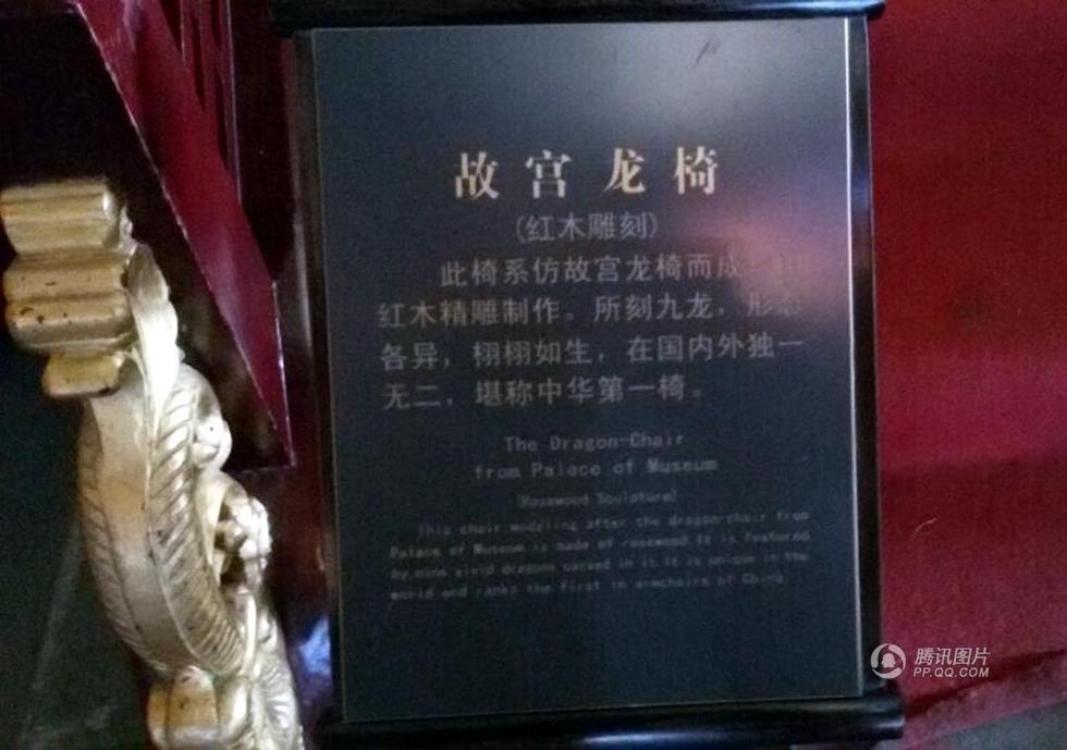 """游客偷坐仿制龙椅""""碰掉""""龙头 赔偿3000元"""
