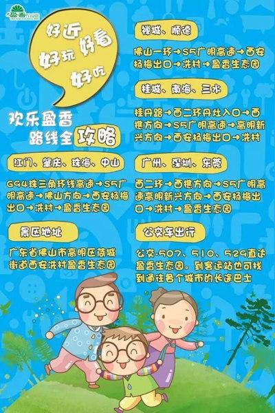 从广州出发,高速可直达,佛山盈香生态园乐翻天!