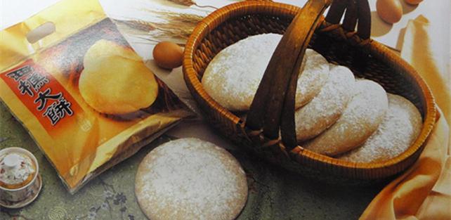 舌尖上的西樵山美食------西樵大饼