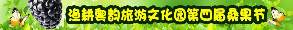 渔耕粤韵文化旅游园